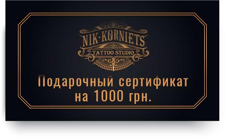 Подарочный сертификат на тату 1000 грн.