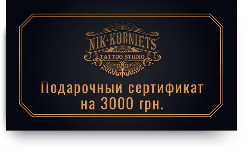 Подарочный сертификат на тату 3000 грн.