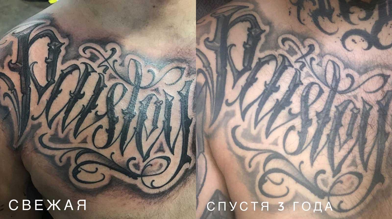 Как выглядят татуировки через время в стиле леттеринг 1